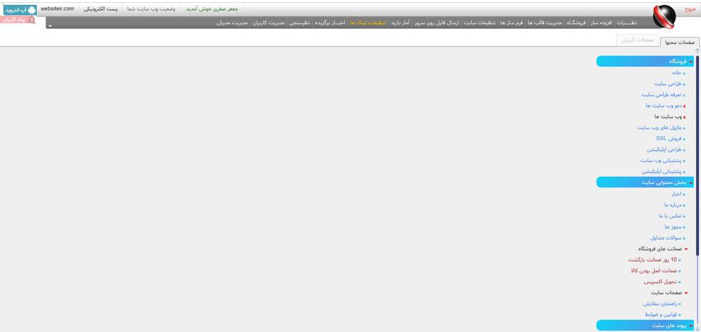 پنل مدیریت ایران وب سایت با دسترسی 100درصد و امکانات ویژه که هر کاربری می تواند به راحتی سایت خود را مدیریت نماید
