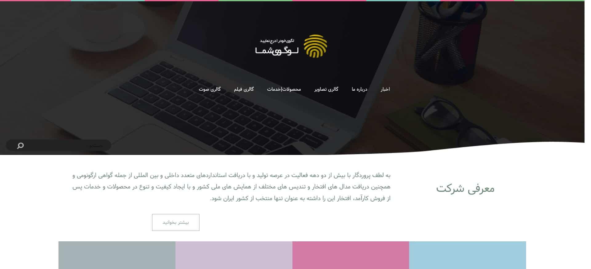 وب سایت شرکتی اداری جاوید