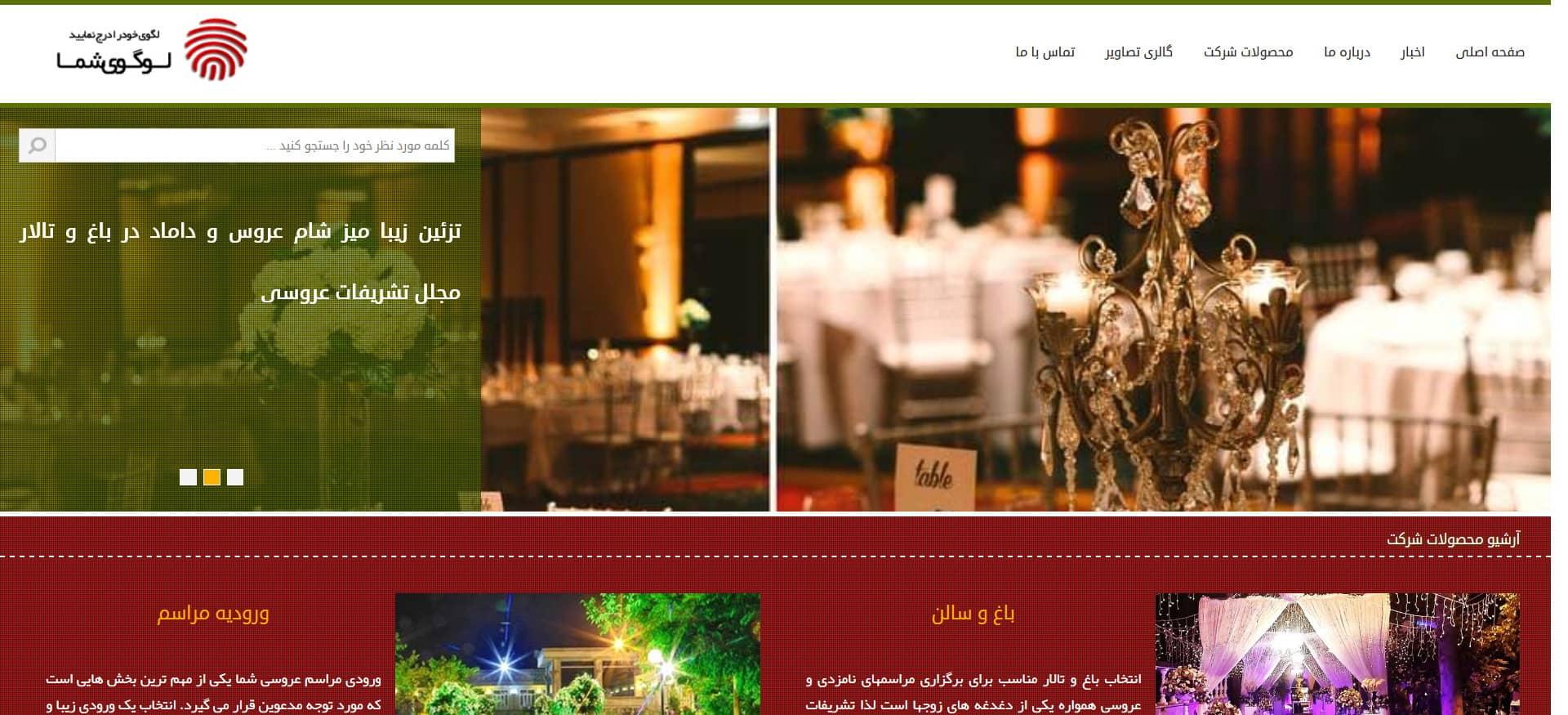 وب سایت شرکتی تجاری رامان