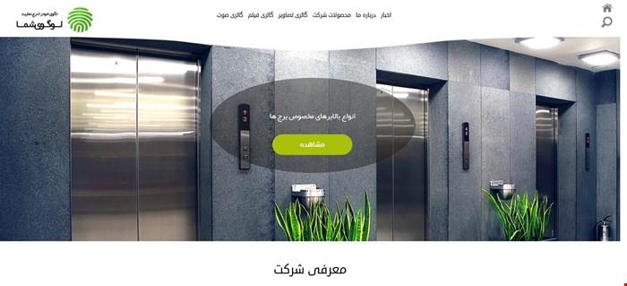 وب سایت شرکتی تجاری فرنام