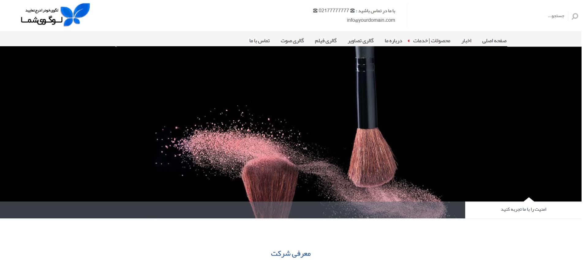 وب سایت شرکتی تجاری آریا