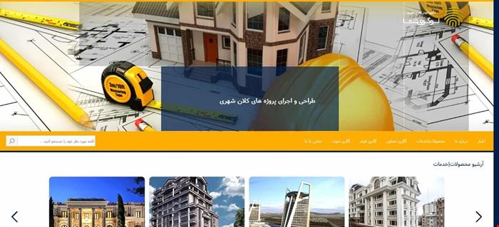وب سایت شرکتی تجاری نهال