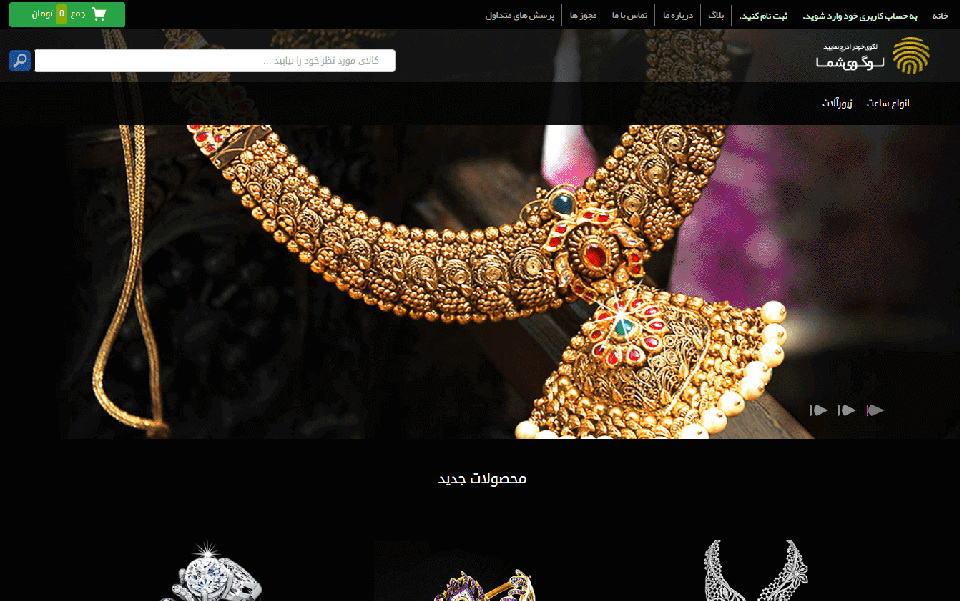 وب سایت تخصصی فروشگاهی دیبا