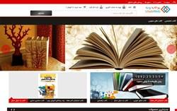 وب سایت تخصصی فروشگاهی رادوین