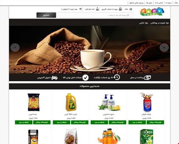 وب سایت تخصصی فروشگاهی مرینوس