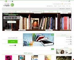وب سایت تخصصی فروشگاهی کیهان